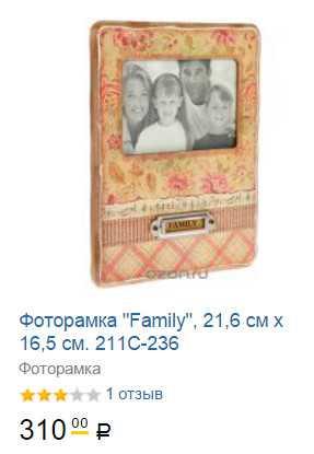 Фотоальбом или фоторамки в подарок бабушке на 80 лет