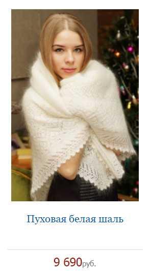 Пуховый платок в подарок бабушке на 80 лет