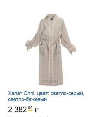 Тёплый халат в подарок бабушке на 80 лет