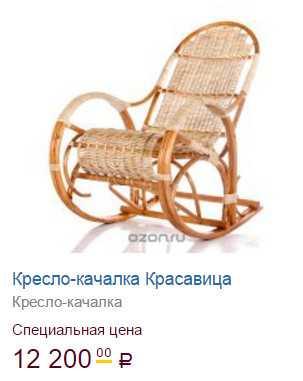 Кресло в подарок бабушке на 80 лет