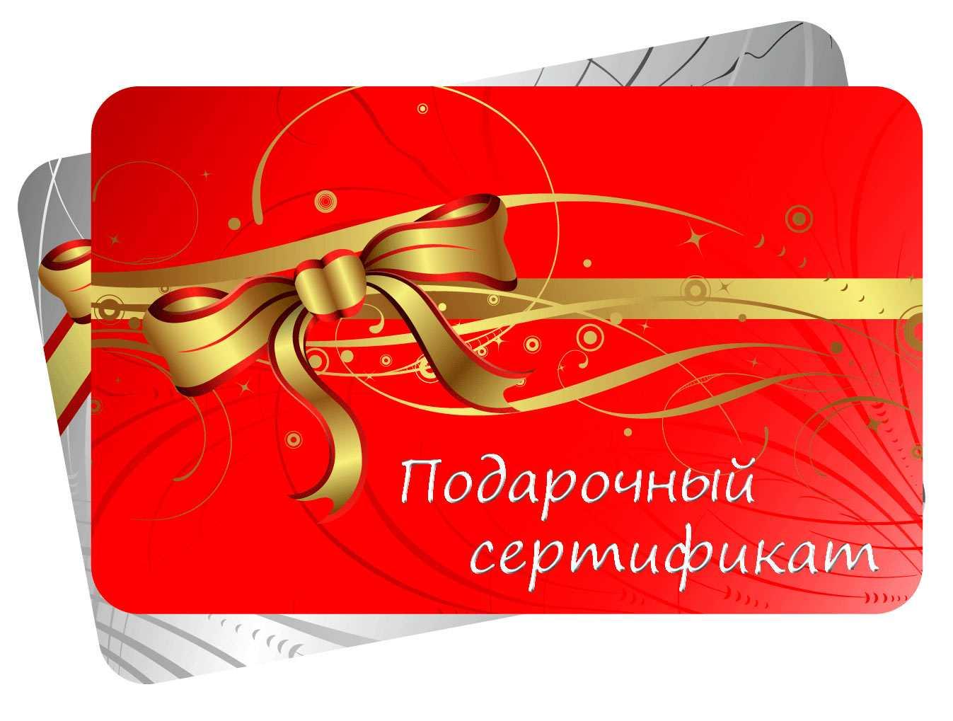 Сертификат в подарок мужчине картинки
