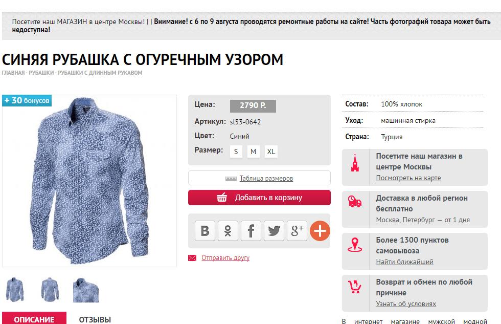 ситцевая рубашка