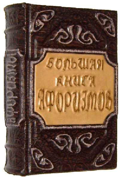 Книга афоризмов