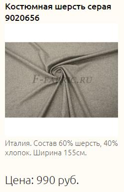 Ткань в подарок батюшке