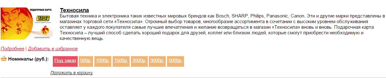 Сертификат в магазин бытовой техники - в подарок батюшке