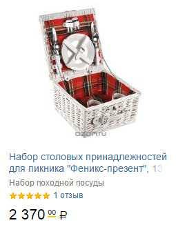 Лучший подарок для солдата - пикник