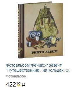 Лучший подарок для солдата - фотоальбом