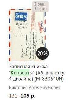 Лучший подарок для солдата - письмо в блокноте или конверте