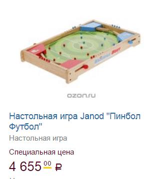 Настольная игра футбол - на день рождения футбольному фанату