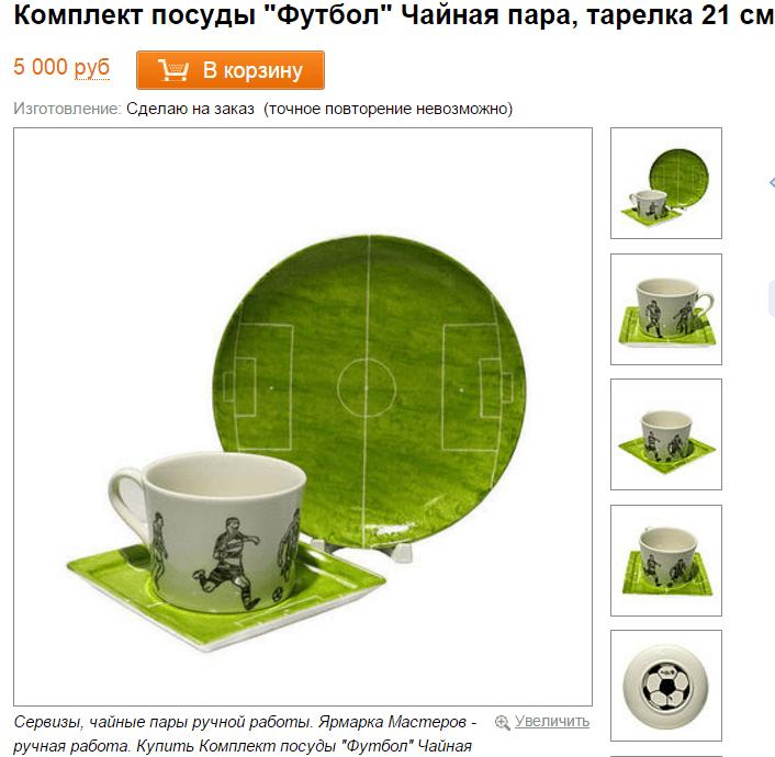 Футбольная посуда - на день рождения футбольному фанату