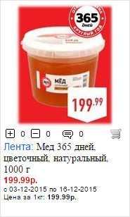 Лучший подарок из России - бочонок с мёдом