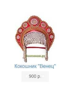 Лучший подарок из России - кокошник