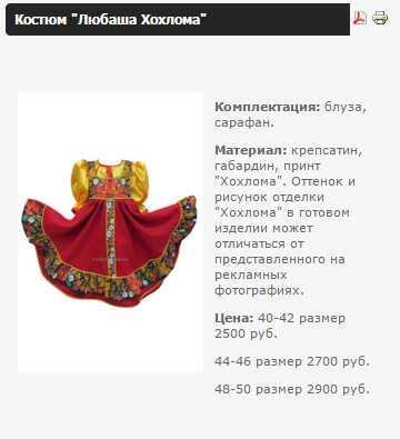 Лучший подарок из России - русский сарафан