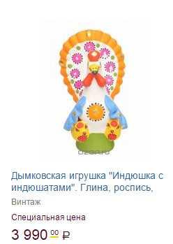 Лучший подарок из России - Дымковская игрушка