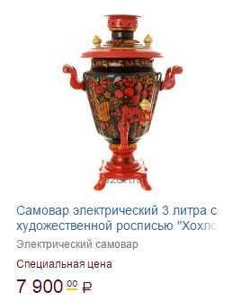Лучший подарок из России - самовар