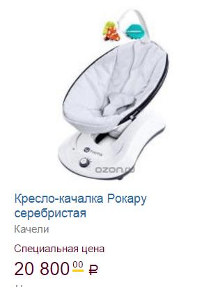 Качалка для новорожденных - в подарок молодой маме на День Рождения