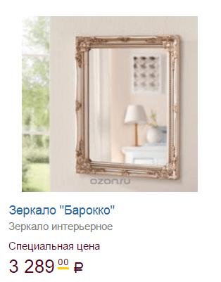 Зеркало в подарок молодой маме на День Рождения