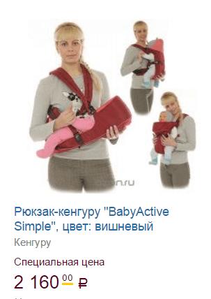 Рюкзак-кенгуру - в подарок молодой маме на День Рождения