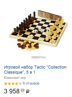 Шашки или шахматы - в подарок мужчине-мусульманину