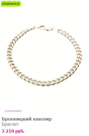 Серебряный браслет - в подарок мужчине-мусульманину