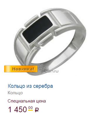 Серебряное кольцо - в подарок мужчине-мусульманину