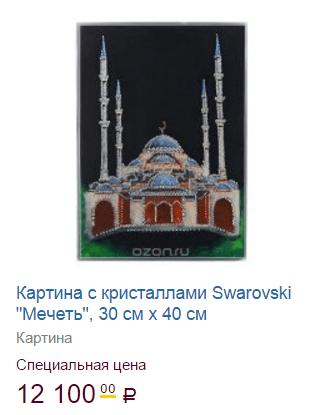 Картина с изображением мечети - в подарок мужчине-мусульманину
