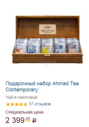 Набор чая - в подарок мужчине-мусульманину