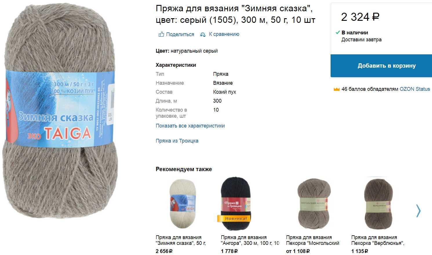 Пряжа для вязания зимняя сказка отзывы
