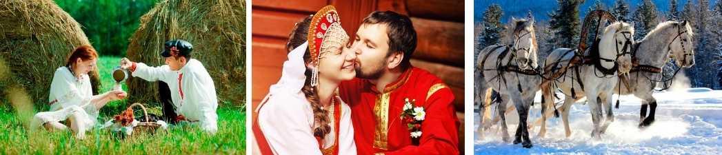 Свадьба по старорусски
