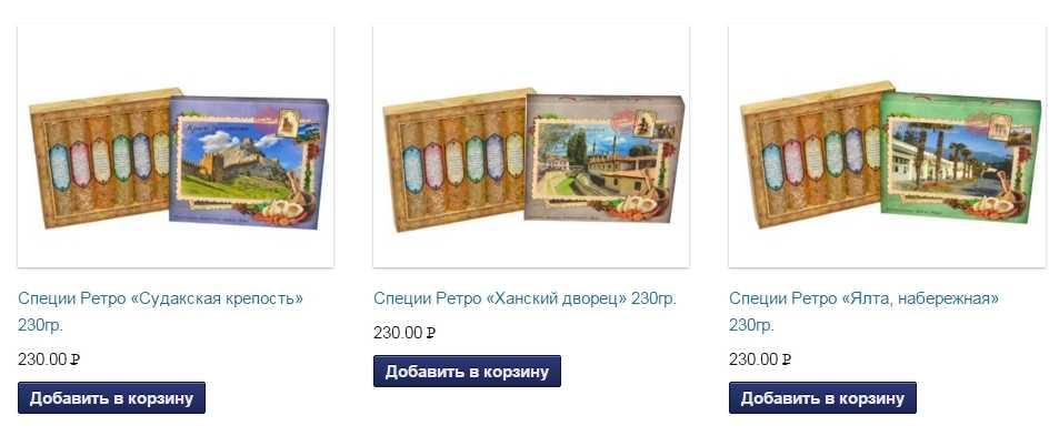 Крымские специи