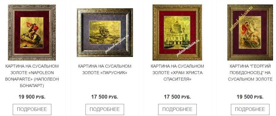 Картины на сусальном золоте