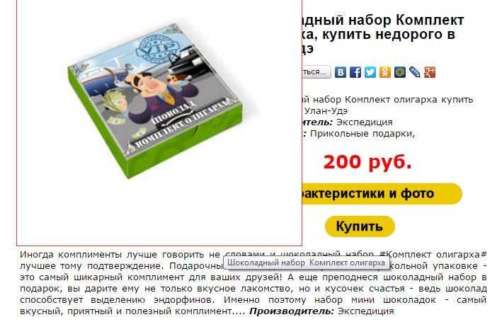 Что подарить коллеги на 300 рублей