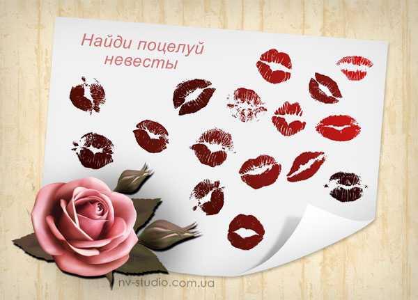 Конкурс для выкупа невесты губы