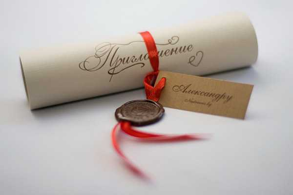 Пригласительные свертки на свадьбу