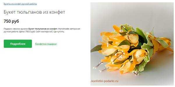Сладкий подарок женщине руководителю доставка живых цветов с куколками бабочек