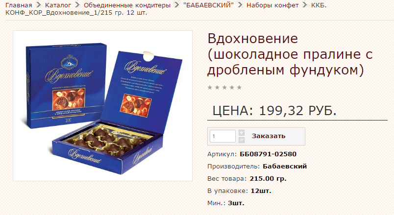 Вдохновение конфеты