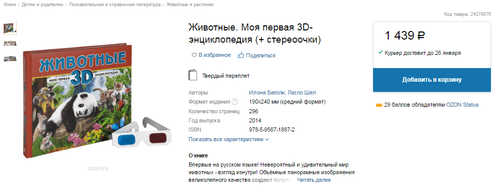 3D энциклопедия