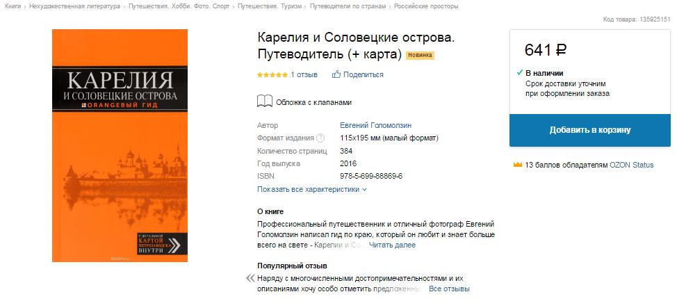 Путеводитель карта