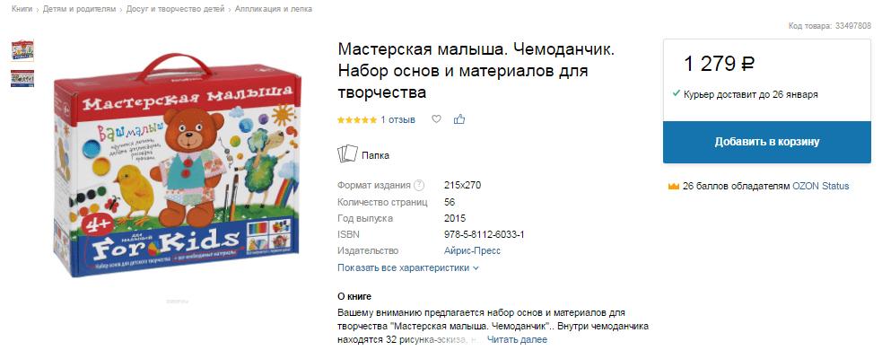 Книга Мастерская малыша