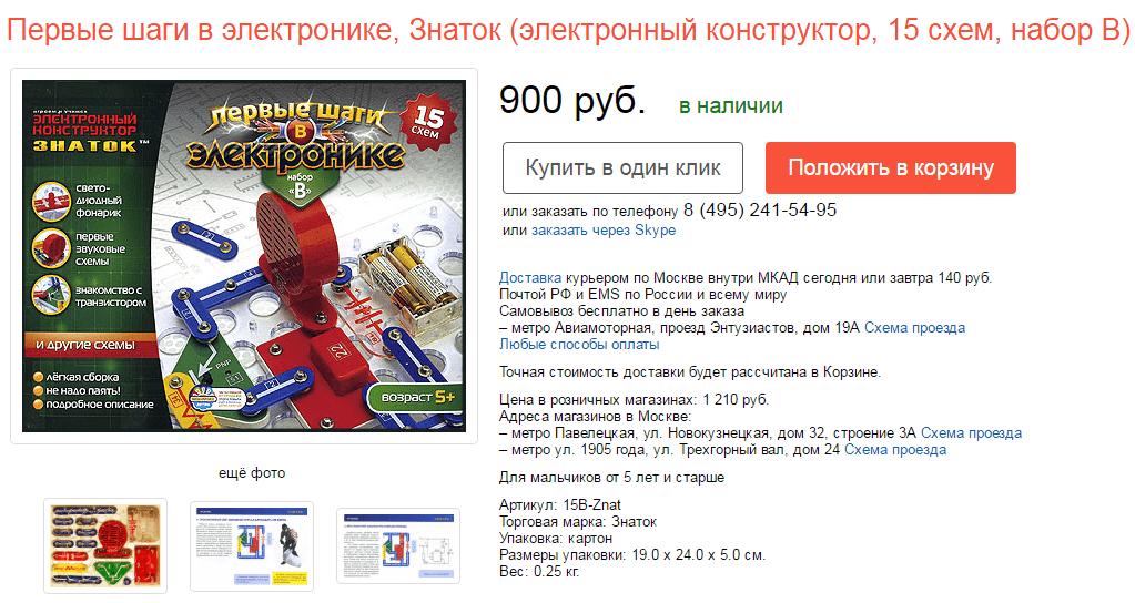 Конструктор Знаток