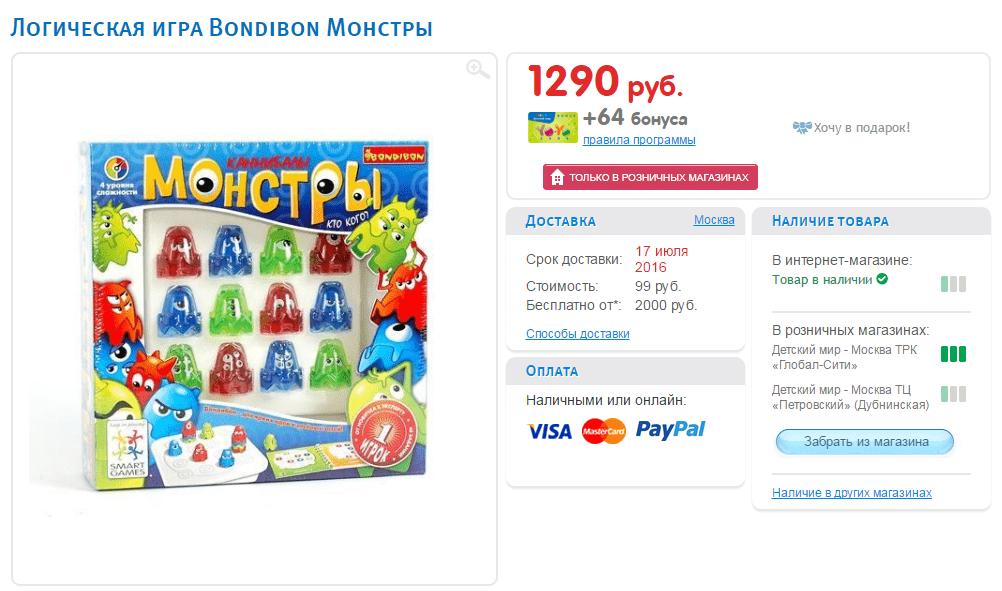 Bondibon Монстры