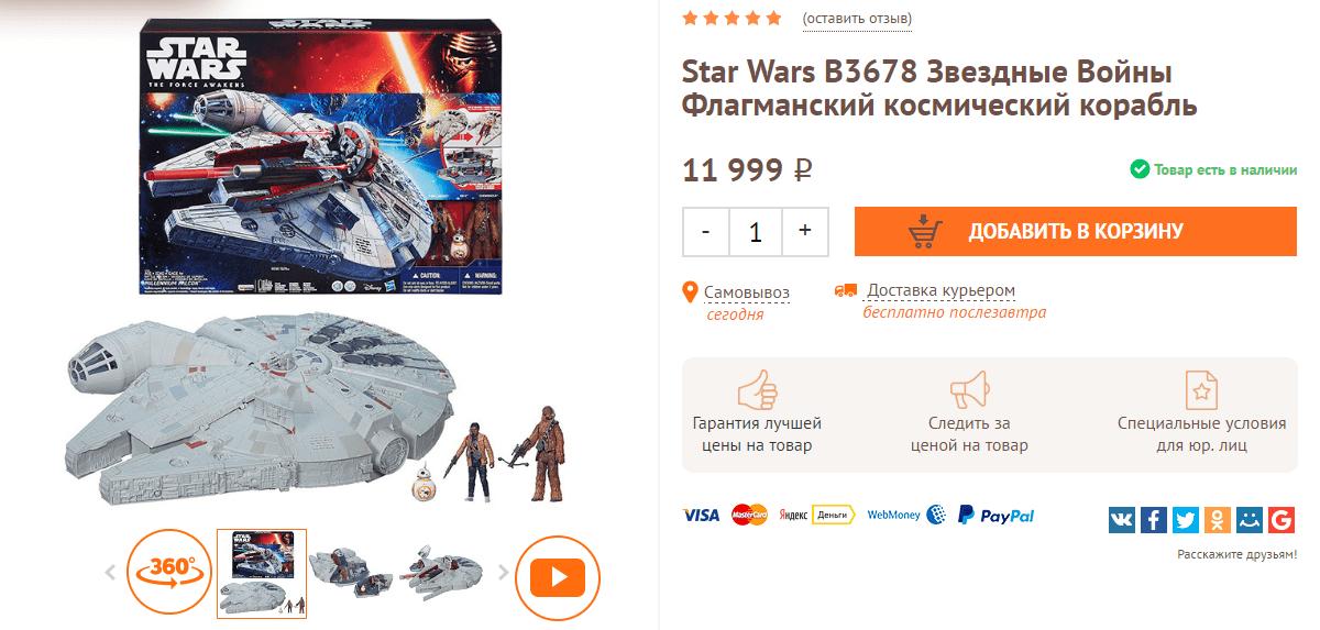 Корабль Star Wars