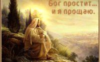 История праздника Прощеное воскресенье
