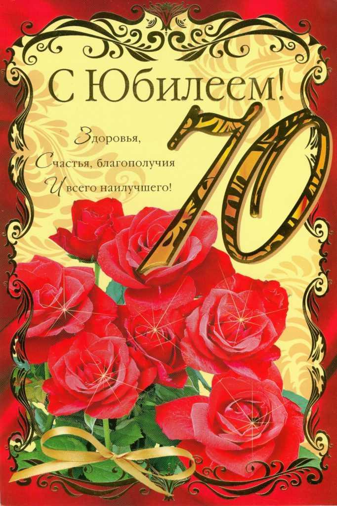 Поздравление с юбилеем 70 женщине