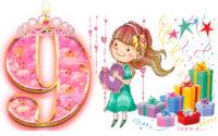 День рождения девочки 9 лет