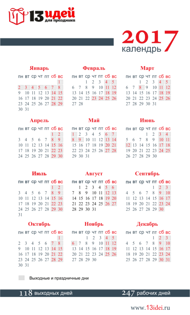 Выходные и праздничные дни в 2017 году -как переносятся праздники? Календарь 2017