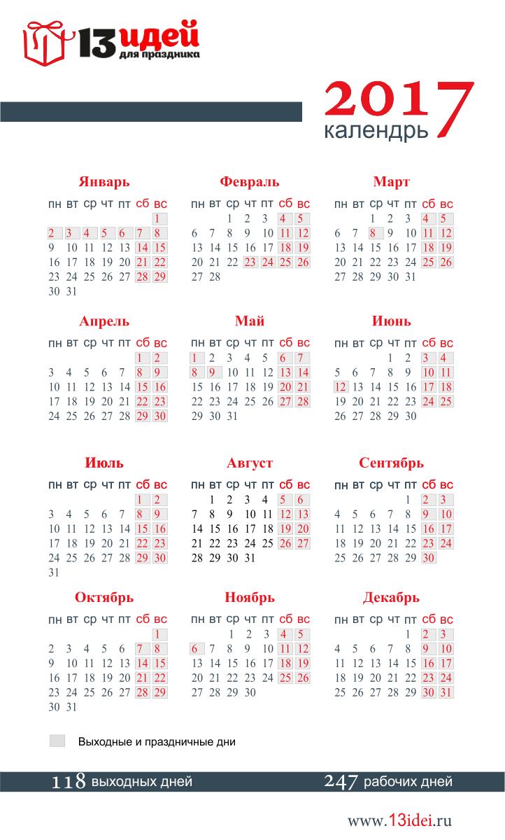 Фото календарь на 2017 год с праздниками и выходными