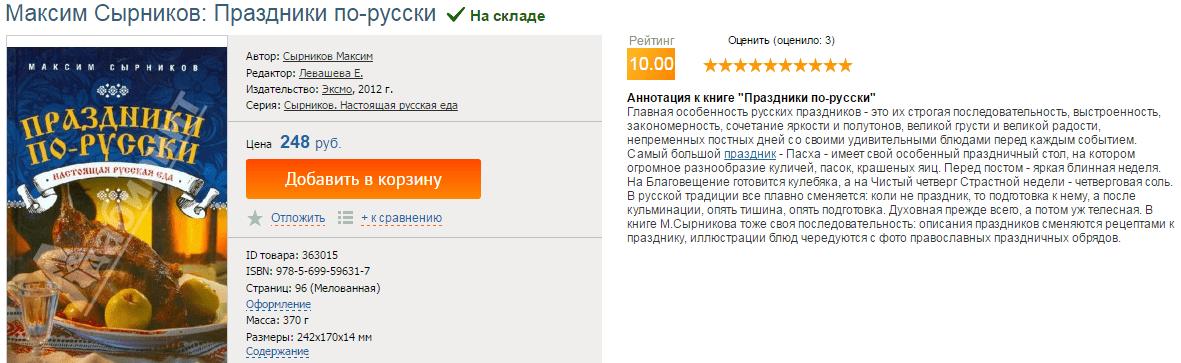Настоящая русская еда. Автор книги: Максим Сырников
