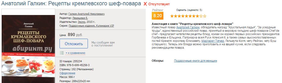 Рецепты кремлевского шеф-повара. Автор книги: Анатолий Галкин