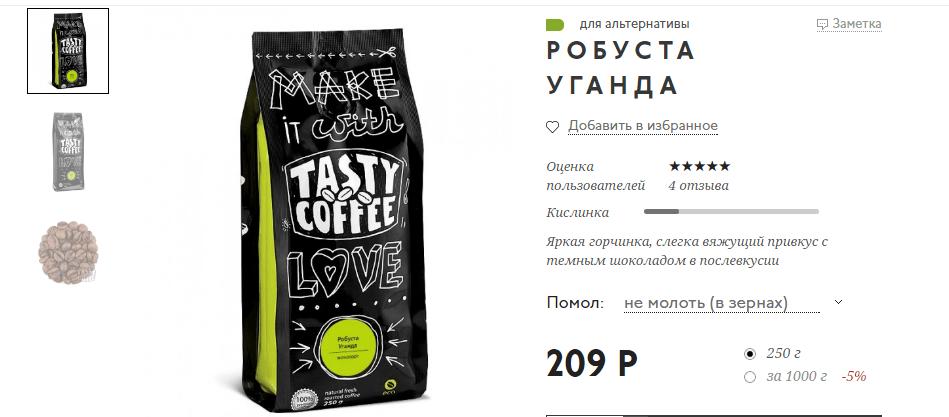 Робуста кофе